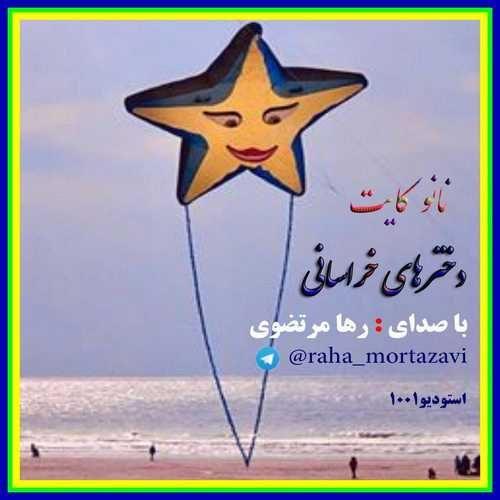 Raha Mortazavi Dokhtarhaye Khorasani 500x500 - دانلود آهنگ جدید رها مرتضوی بنام دخترهای خراسانی