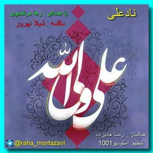 Raha Mortazavi Nade Ali 500x500 - دانلود آهنگ جدید رها مرتضوی بنام ناد علی