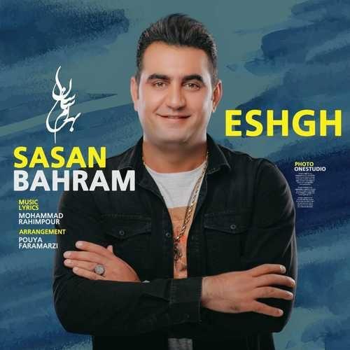 Sasan Bahram Eshgh 500x500 - دانلود آهنگ جدید ساسان بهرام بنام عشق