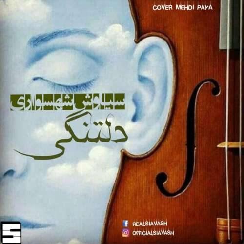 Siavash Shahsavari Deltangi 500x500 - دانلود آهنگ جدید سیاوش شهسواری بنام دلتنگی