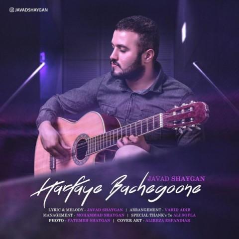 javad shaygan harfaye bachegoone 2019 08 17 21 20 41 - دانلود آهنگ جدید جواد شایگان بنام حرفای بچه گونه