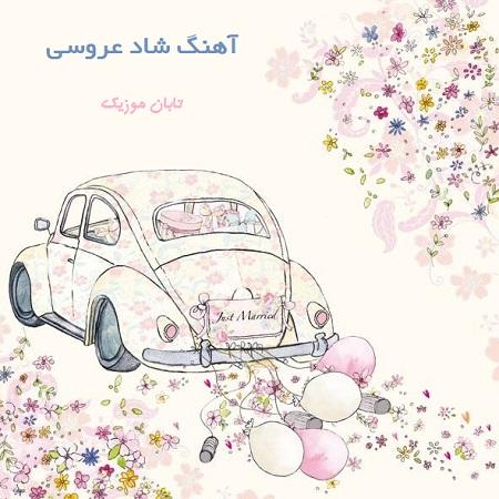 music shad aroosi 1398 - آهنگ های شاد برای رقص جشن عروسی