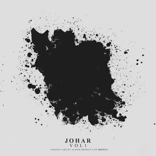photo 2019 08 13 13 15 33 1 500x500 - دانلود آلبوم جدید Various artists بنام جوهر ۱
