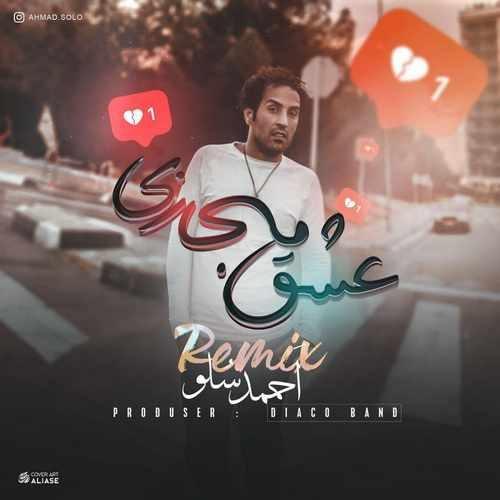 دانلود آهنگ جدید احمد سلو بنام عشق مجازی ریمیکس