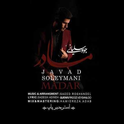 photo 2019 08 31 04 29 33 500x500 - دانلود آهنگ جدید جواد سلیمانی بنام مادر