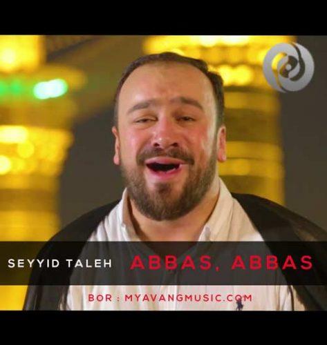 دانلود موزیک ویدیو جدید سید طاهری بنام عباس عباس