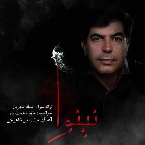 Hamid Hematyar - دانلود آهنگ جدید حمید همت یار بنام نینوا