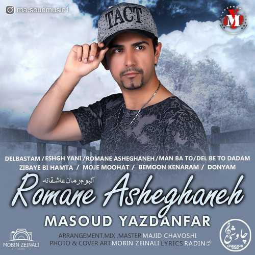 دانلود آلبوم جدید مسعود یزدان فر بنام رمان عاشقانه