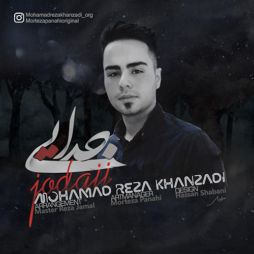 دانلود آهنگ محمدرضا خان زادی جدایی