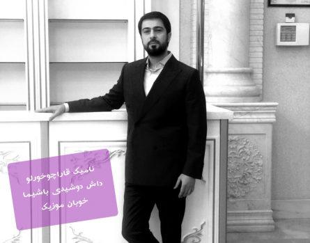 Namiq Qaracuxurlu Das Duseydi - دانلود آهنگ جدید آذری نامیک قاراچوخورلو بنام داش دوشیدی باشیما قیز ایستینده