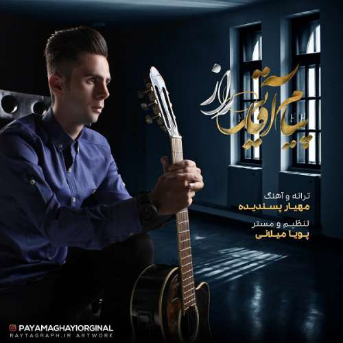Payam Aghaei Raz - دانلود آهنگ جدید پیام آقایی بنام راز