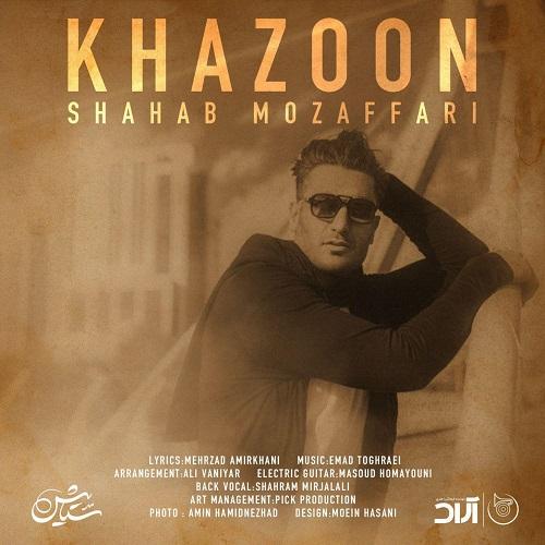 Shahab Mozaffari Khazoon - دانلود آهنگ جدید شهاب مظفری بنام خزون