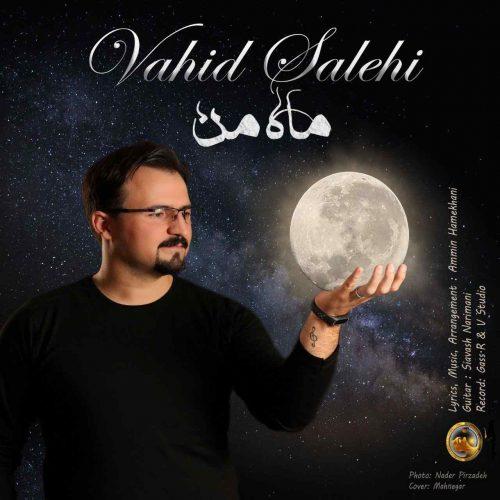 دانلود آهنگ جدید وحید صالحی بنام ماه من