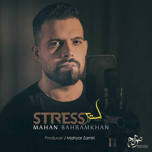 دانلود آهنگ جدید ماهان بهرام خان بنام استرس