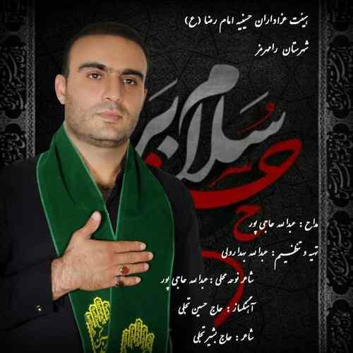 folder 2 - دانلود آلبوم جدید عبدلله حاجی پور بنام از جان به فدایت یا حسین