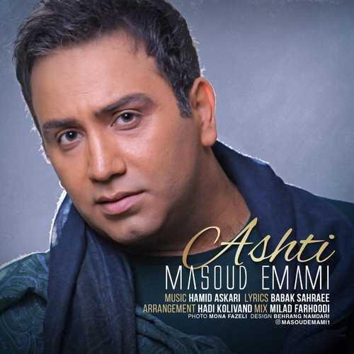 دانلود آهنگ جدید مسعود امامی بنام آشتی