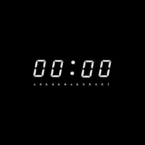 دانلود آهنگ جدید شهاب صادقی بنام ساعت صفر ۰۰:۰۰