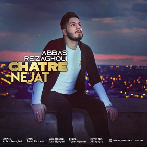 Abbas Rezagholi Chatre Nejat - دانلود آهنگ جدید عباس رضا قلی بنام چتر نجات