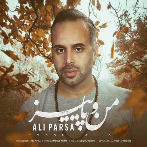دانلود آهنگ جدید علی پارسا به نام منو پاییز