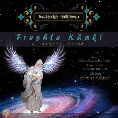 دانلود آهنگ جدید علی اصغر بهرامی بنام فرشته خاکی