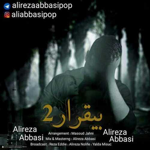 دانلود آهنگ جدید علیرضا عباسی بنام بیقرار ۲