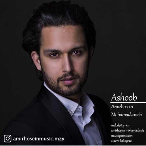 دانلود آهنگ جدید امیرحسین محمدزاده بنام آشوب