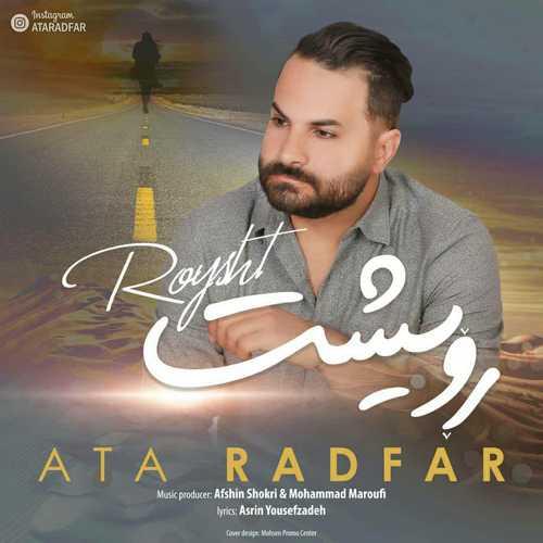 Ata Radfar Roysht - دانلود آهنگ جدید عطا رادفر بنام رویشت