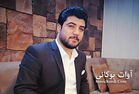 Awat Bokani Lailem Lailem 1 - دانلود آهنگ کردی جدید آوات بوکانی بنام اره اره دوست داره