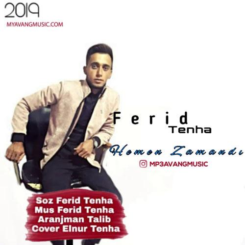 Ferid Tenha - دانلود آهنگ آذری جدید فرید تنها بنام همن زماندی