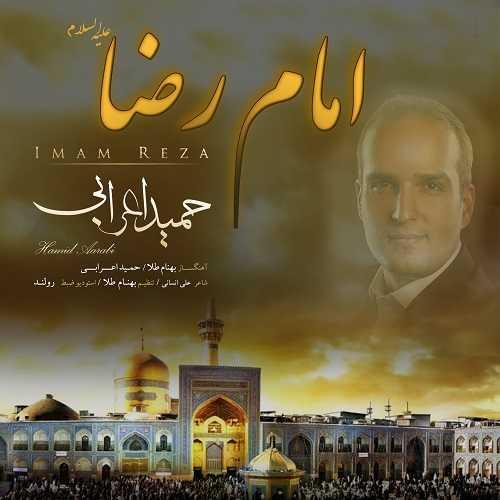 دانلود آهنگ جدید حمید اعرابی بنام امام رضا