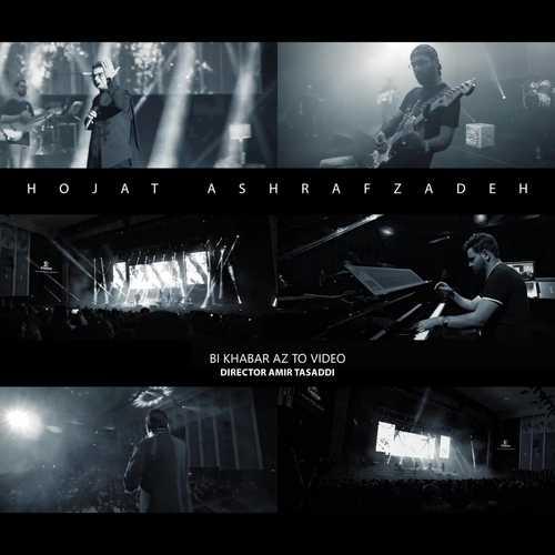 Hojat Ashrafzadeh Bi Khabar Az To Live - دانلود موزیک ویدیو جدید حجت اشرف زاده بنام بی خبر از تو