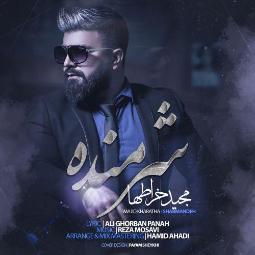 Majid Kharatha Sharmandeh - دانلود آهنگ جدید مجید خراطها بنام شرمنده
