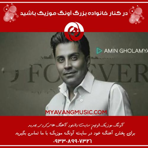 Mohamad Amin Gholamyari - دانلود آهنگ کردی جدید محمد امین غلامیاری بنام تنیا و بی کس