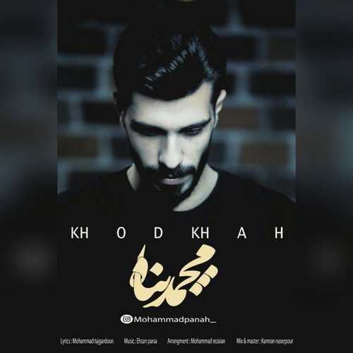 دانلود آهنگ جدید محمد پناه بنام خودخواه