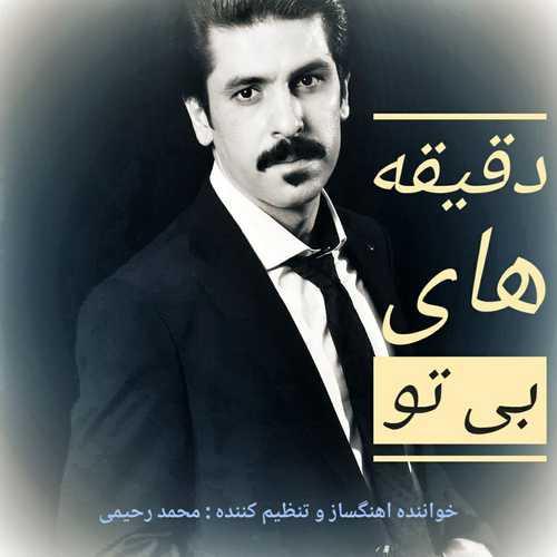 دانلود آهنگ جدید محمد رحیمی بنام دقیقه های بی تو