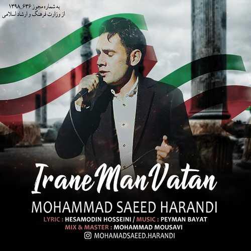 دانلود آهنگ جدید محمد سعید هرندی بنام ایران من وطن