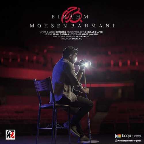 دانلود آهنگ جدید محسن بهمنی بنام بی رحم