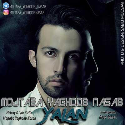 Mojtaba Yaghob Nasab Yalan - دانلود آهنگ آذری جدید مجتبی یعقوب نسب بنام یالان