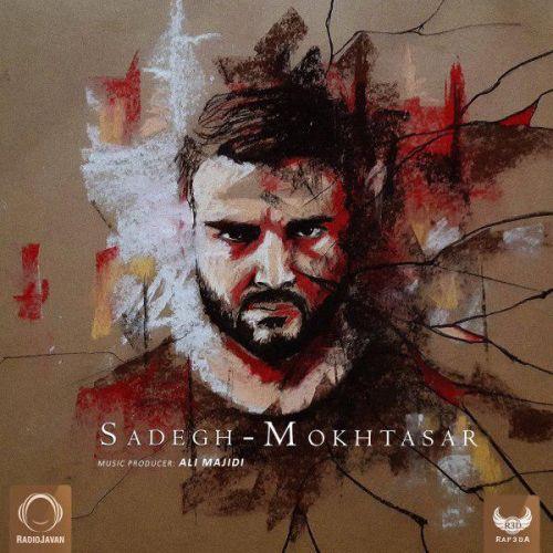 Mokhtasar - دانلود آهنگ جدید صادق بنام مختصر