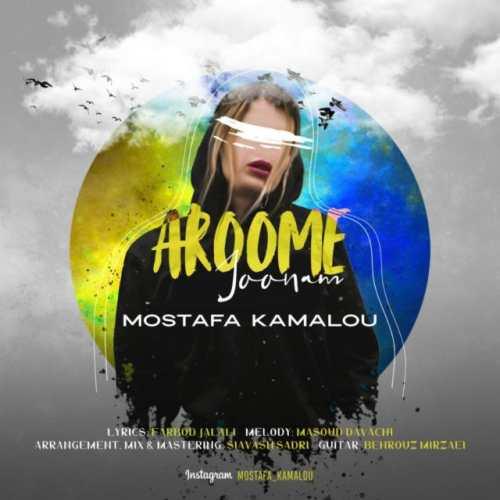 Mostafa Kamalou Aroome Joonam - دانلود آهنگ جدید مصطفی کمالو بنام آروم جونم