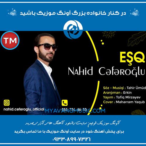 Nahid Ceferoglu Esq - دانلود آهنگ آذری جدید ناهید صفر اوغلو بنام عشق