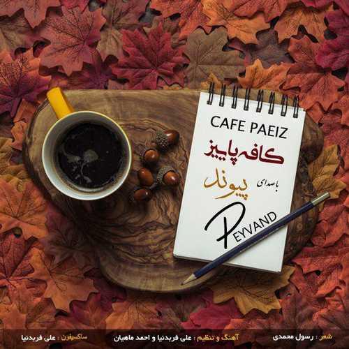 دانلود آهنگ جدید پیوند بنام کافه پاییز