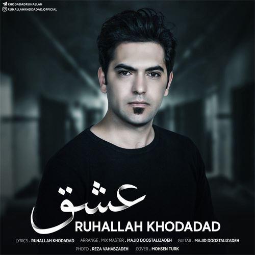 Ruhallah Khodadad Eshgh - دانلود آهنگ آذری جدید روح الله خداداد بنام عشق