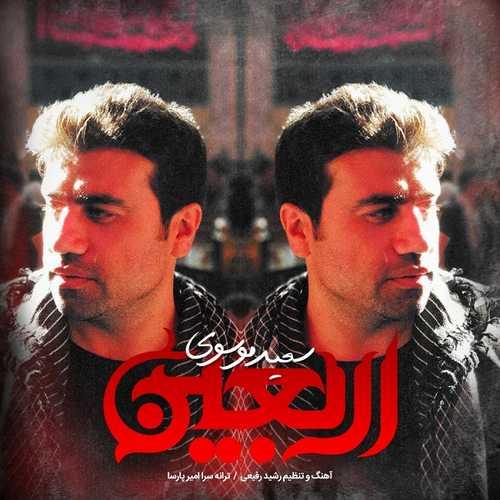 دانلود آهنگ جدید سعید موسوی بنام اربعین