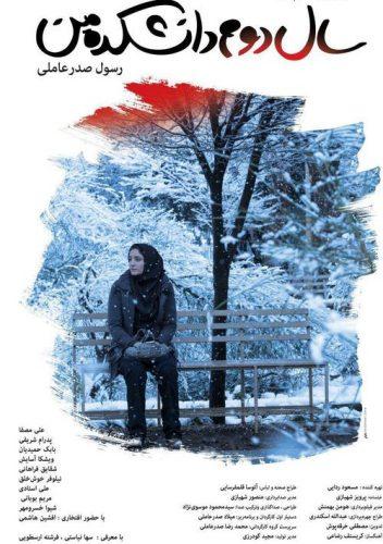 Sale2uni 352x500 - دانلود فیلم سال دوم دانشکده من
