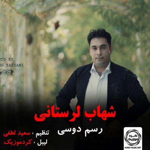 Untitled 1 53 500x500 - دانلود آهنگ کردی جدید شهاب لرستانی بنام رسم دوسی