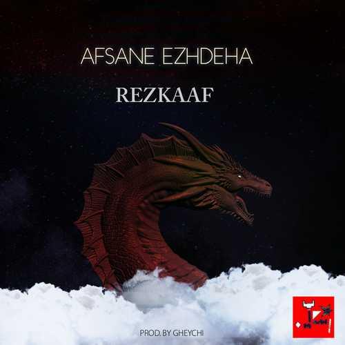 دانلود آهنگ جدید Rezkaaf بنام افسانه اژدها