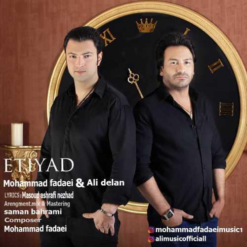 دانلود آهنگ جدید محمد فدایی و علی دلان بنام اعتیاد