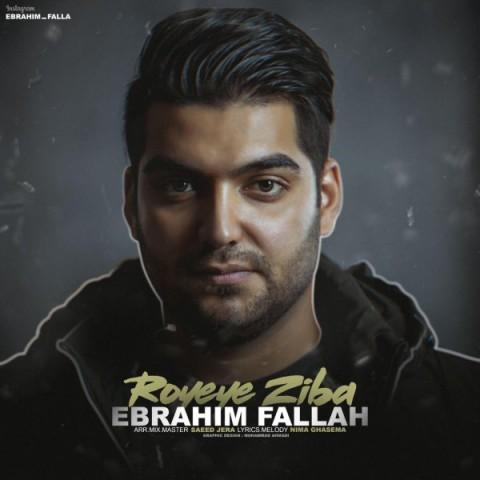 دانلود آهنگ جدید ابراهیم فلاح بنام رویای زیبا