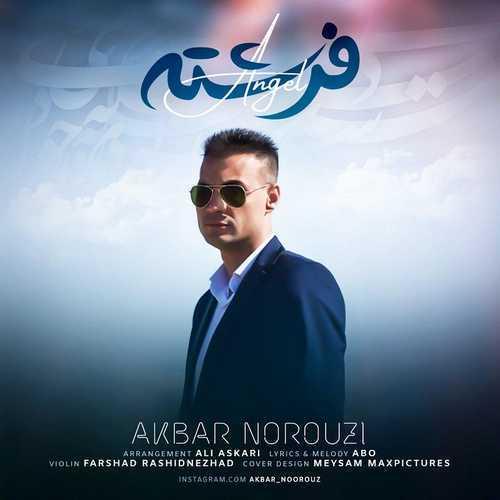 دانلود آهنگ جدید اکبر نوروزی بنام فرشته